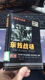 东线战场 (二战重大战役)