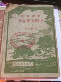 农业丛书《中国实用作物》 实物拍照以图为准