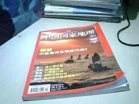中国国家地理 2009  .4    总第582期。'