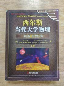 西尔斯当代大学物理:(英文版·原书12版)
