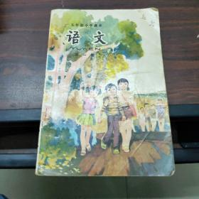 五年制小学课本语文第一册