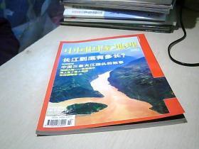 中国国家地理 2009  .  3    总第581期.