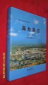 高台县志(1989-2010)