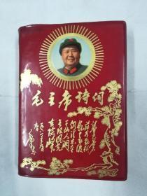 毛主席诗词(红塑料皮,林题,林像)