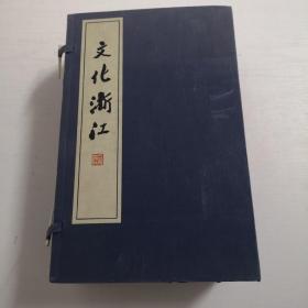 宣纸线装《文化浙江》一函六册