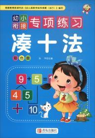 凑十法(彩色版)/幼小衔接专项练习