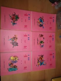 金庸武侠 素心剑6本全   连载版