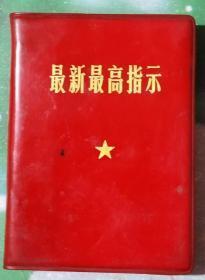 文革红宝书《最新最高指示》