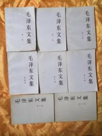 毛泽东文集全八册