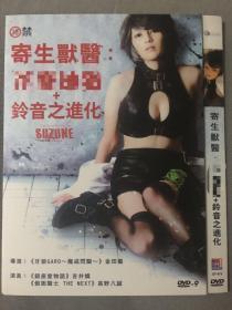 日本电影 dvd 铃音之进化