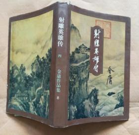 射雕英雄传 第四册) 9787108006714 金庸著 北京三联出版社