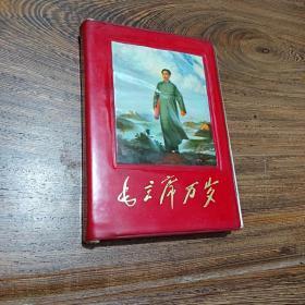 文革资料    毛主席诗词  多林像    经典版本