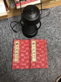 孙子兵法(丝绸材质)