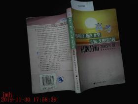 高考理科综合、物理、化学、生物、文理综合科试题分析2005年版