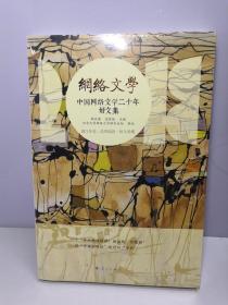 中国网络文学二十年·好文集【全新未开封】