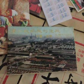 70年代 第一拖拉机厂 套装 明信片