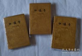 红楼梦全三册(1957年一版一印)