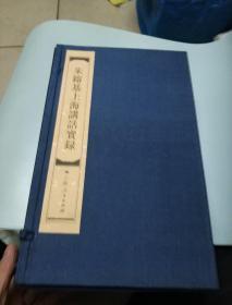 朱镕基上海讲话实录 线装本 全五册  带函套藏书票收藏证书