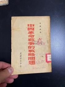 中国革命战争的战略问题东北书店
