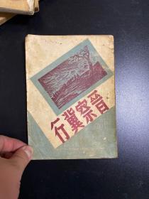 晋察冀行 东北书店 1947年版