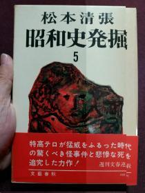 【日本社会派推理小说宗师 松本清张 毛笔签名本】《昭和史发掘5》一函一册 昭和43年即1968年出版