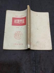 中等学校政治适课课本:世界现状(1949年11月1版1印)