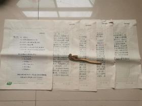 著名演员 韩月乔手稿 4页 来自方卓青书稿