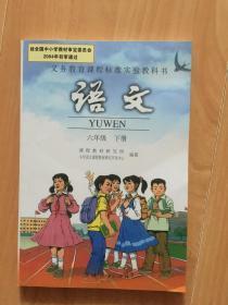 【语文】六年级  下册