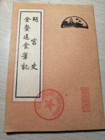 明宫史,金鳌退食笔记