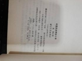 中国历史学四十年