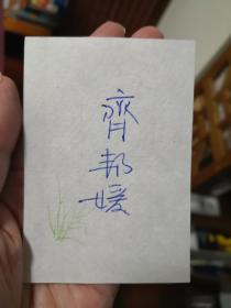 齐邦媛签名 笺纸