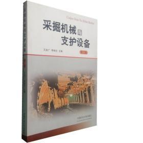 采掘机械与支护设备(第2版)
