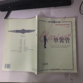 江苏省音乐家协会音乐考级系列(1-10)级: 单簧管