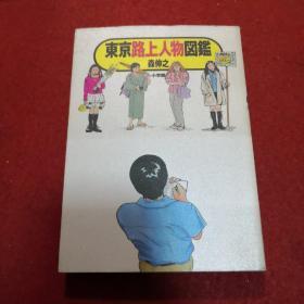 东京路上人物… 日文原版