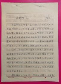 作家迟林秋撰写《新诗会消亡吗》16开4页手稿1份