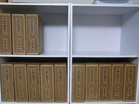 大汉和辞典 全13册   带索引    本卷12册  索引1册   带盒套  品好包邮
