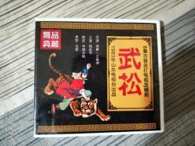 武松山东版 4DVD碟片(祝延平/王景秋)1983年