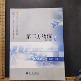"""高等学校物流类专业主要课程教材·普通高等教育""""十一五""""国家级规划教材:第三方物流(第2版)"""