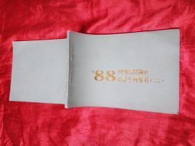 88年中国电影出版社电影年画缩样2