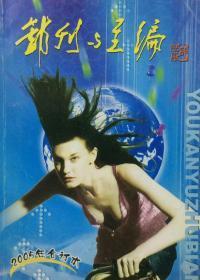 邮刊与主编(2005年合订本)
