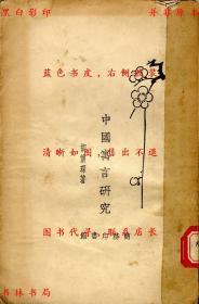 中国寓言研究-胡怀琛-民国商务印书馆刊本(复印本)