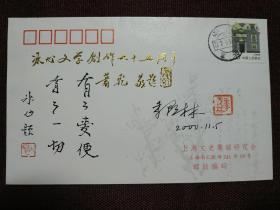 【国学大师季羡林2000年11月5日签名纪念封】《中国当代文化名人》系列封第一组,编号0694。
