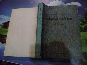 云南彝族社会历史调查