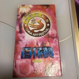 百花赞(珍藏版)中国艺术节 内有两张光盘