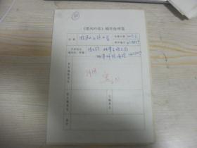 楚风吟草稿件 湖南湘潭师院陈又钧先生旧体诗词手写手稿3页