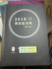 2018蒋四金法考 2 民法讲义..