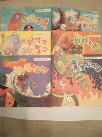 鬼太郎除妖记(全6册,有外盒)