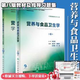 2本套 营养与食品卫生学孙长颢第八版8版教材及学习指导与习题集