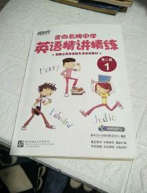 新东方走向名牌中学:英语精讲精练第二册/1新概念英语课程专用培训教材 附光盘