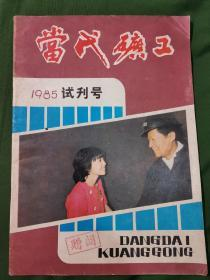 当代矿工试刊号1985